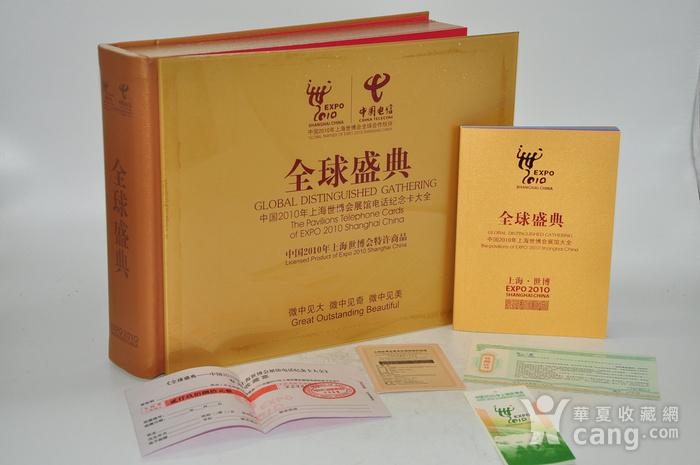 上海世博会电话卡大全收藏册图1