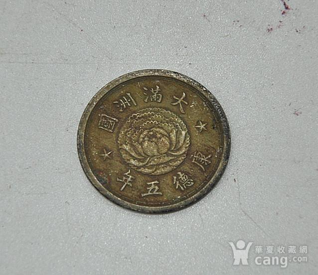 保真白铜满洲国时期不同年份老钱币五枚图9