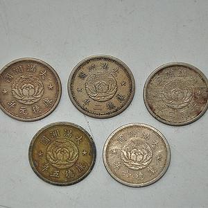 保真白铜满洲国时期不同年份老钱币五枚