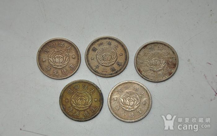 保真白铜满洲国时期不同年份老钱币五枚图1