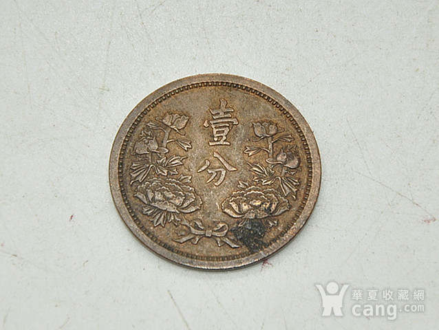 保真满洲国康德元至五年老钱币五枚图8