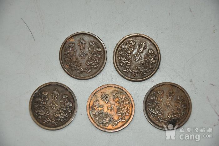 保真满洲国康德元至五年老钱币五枚图2