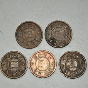 保真满洲国康德元至五年老钱币五枚
