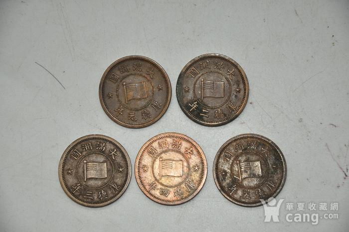 保真满洲国康德元至五年老钱币五枚图1