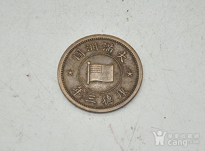 保真满洲国康德元至五年老钱币五枚图11