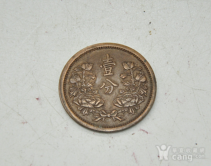 保真满洲国康德元至五年老钱币五枚图12