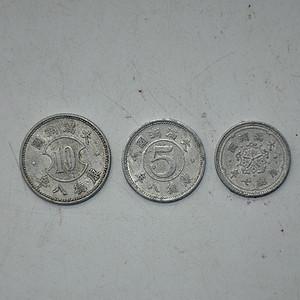 满洲国康德七年 八年老钱币三枚
