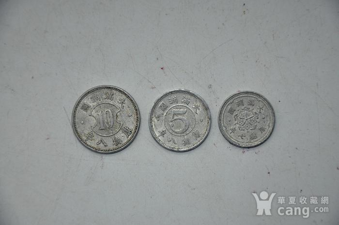 满洲国康德七年 八年老钱币三枚图1