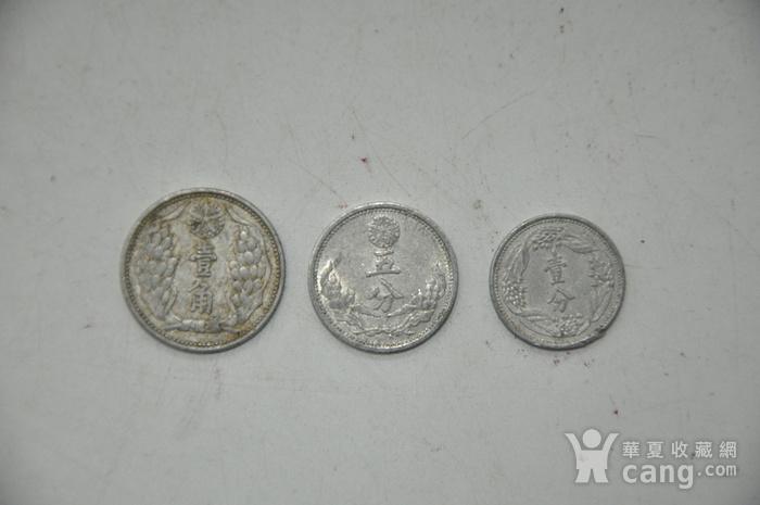 满洲国康德七年 八年老钱币三枚图2
