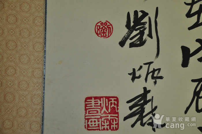 刘炳森书法作品图7