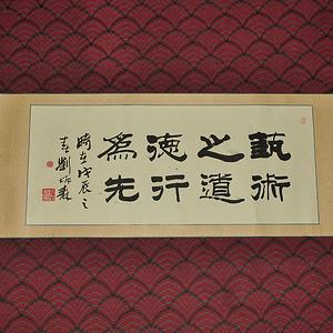 刘炳森书法作品