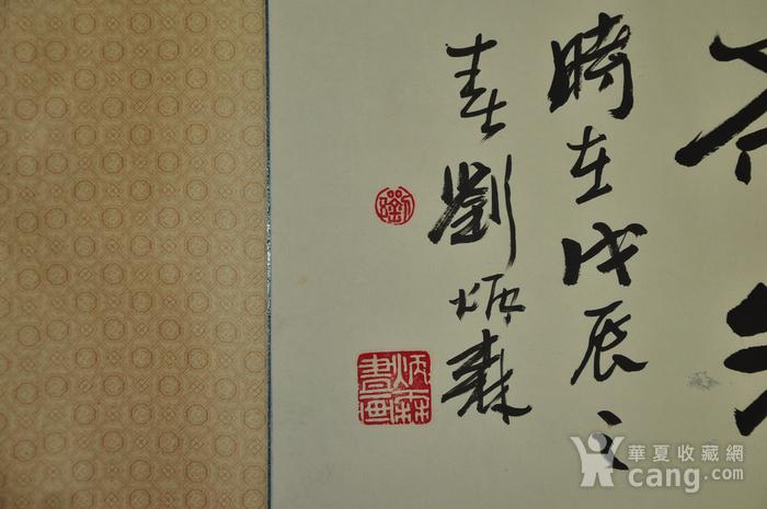 刘炳森书法作品图5
