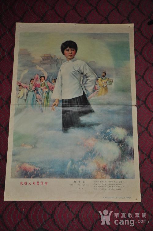 文革时期蝶恋花画报图1
