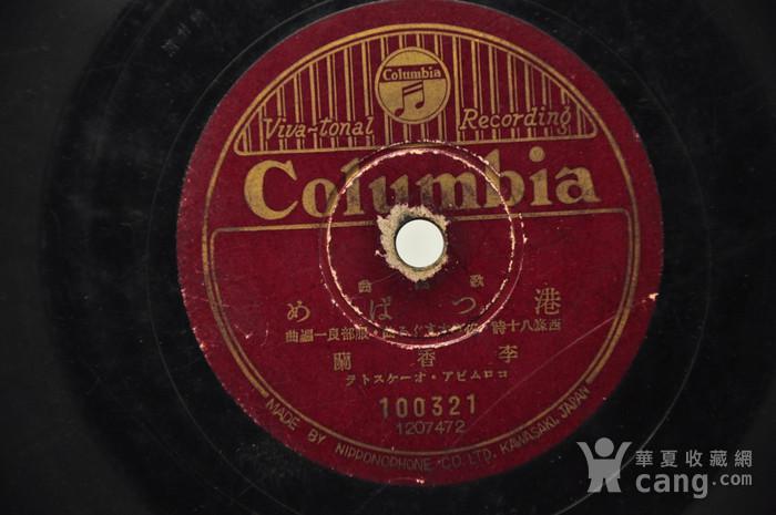 民国时期李香籣日语老唱片图2