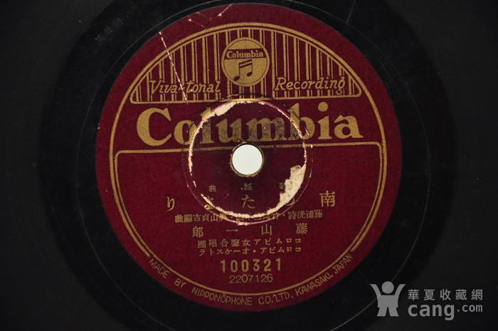 民国时期李香籣日语老唱片图3