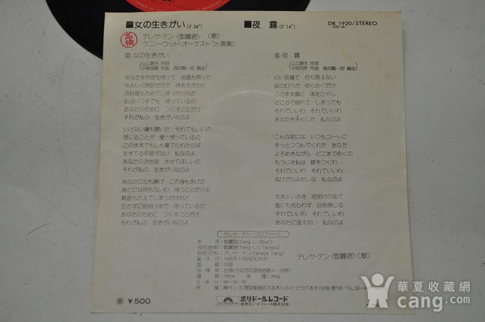 邓丽君日语老唱片图3