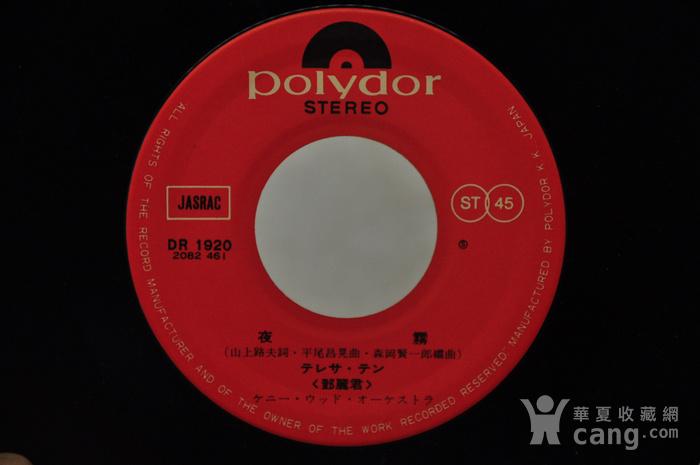 邓丽君日语老唱片图6
