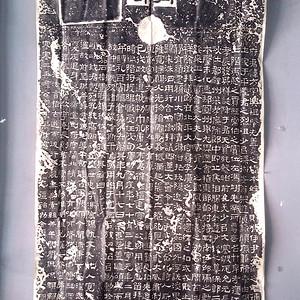 珍藏  汉衡方碑碑 拓片