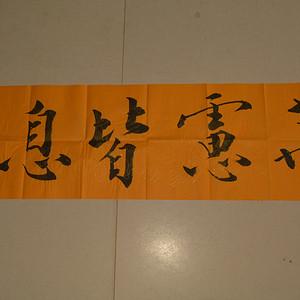 名家名人范曾手绘原稿书法字画一副