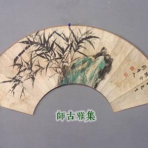 日本回流 周作人款金彩绿石墨竹扇面