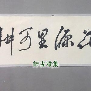 浙江美协副主席  吴山明教授 书法 桃花源