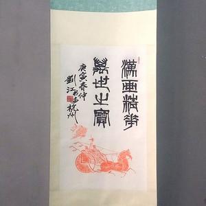 中国美术学院教授 刘江 题汉画像拓片立轴