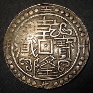 乾隆宝藏银币