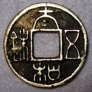 北* 太和五铢 银币