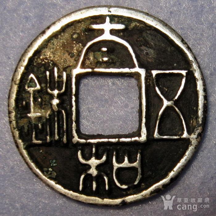 北魏 太和五铢 银币图1