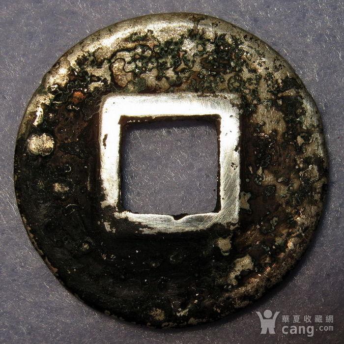 北魏 太和五铢 银币图2
