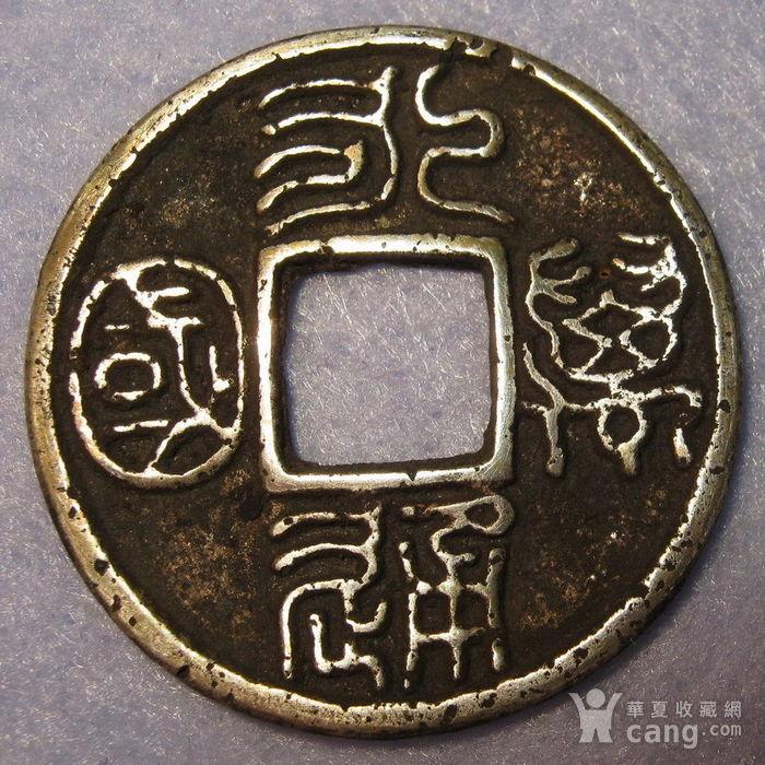 北周永通万国银币图1