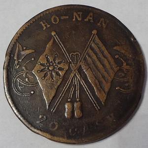 1920河南双旗币20文
