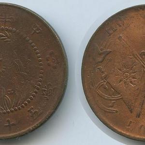 1920河南双旗币50文