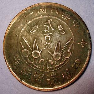 1913民国四川省200文铜币