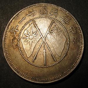 民国二十一年云南半圆银币