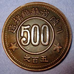 1934年苏区川陕省铜币500文