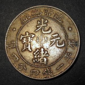 光绪元宝造币总厂库平一钱四分四厘银币