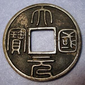 大元国宝背双龙银币