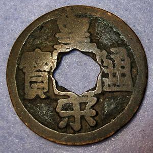 皇宋通宝铜币