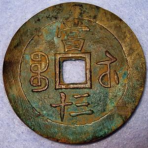 罕见咸丰重宝当30铜合金币