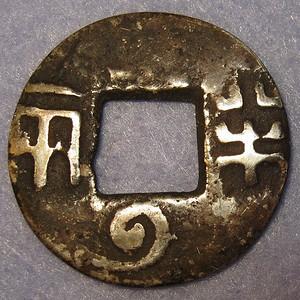 稀有 206 119 BC 西汉半两花钱银币
