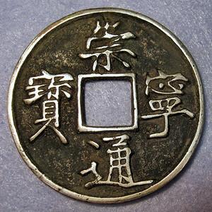 稀有大型崇宁通宝10钱银币34.2MM