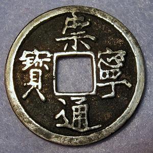 崇宁通宝一钱银币24.3MM