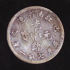 1899年光绪元宝江南省库平七分二厘银币