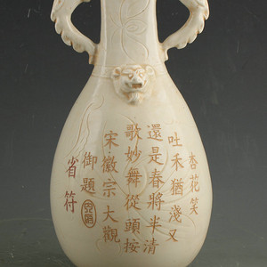 白釉瓷题字双耳瓶