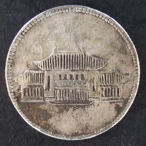 民国三十八年云南大会堂贰角银币