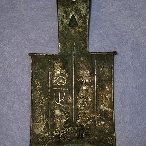 周大型平肩弧足空首布银币650BC