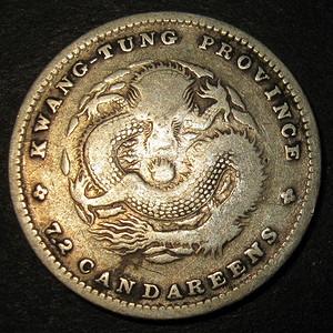 1890年喜敦版广东省造光绪元宝库平七钱二分机制银币
