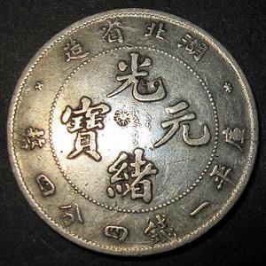 1895年湖北光绪元宝库平一钱四分四厘银币