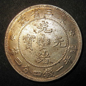 1907年东三省铸光绪元宝库平一钱四分四厘银币
